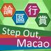 105.论区行赏 Step Out, Macao