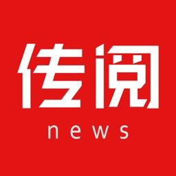 传阅头条-个性化头条新闻直播阅读软件
