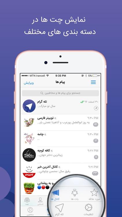 تله گرام - تلگرام پیشرفته Unofficial Telegram screenshot-4