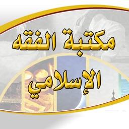 مكتبة الفقه الإسلامي