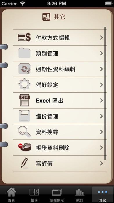MoneyCare Screenshots
