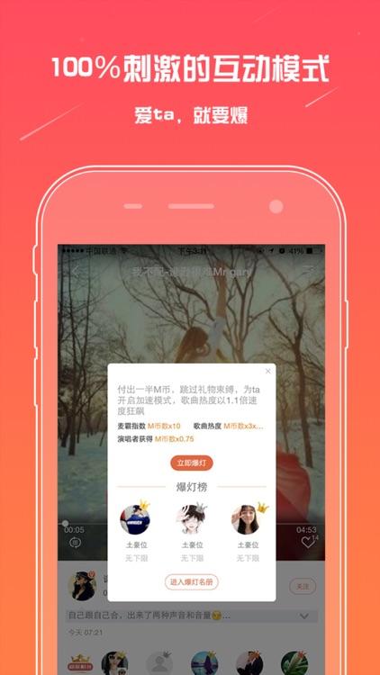 麦唱-你的移动练歌房 screenshot-4