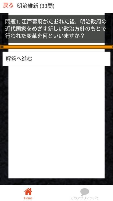 中学 歴史 (3) 中2 社会 復習用  定期テスト 高校受験スクリーンショット5