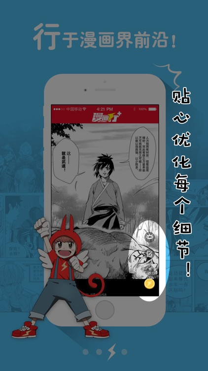 漫画行+ screenshot-2