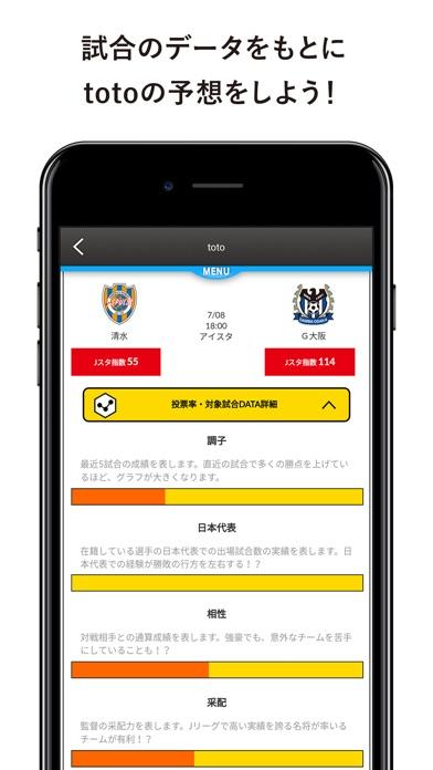 Jリーグと日本代表の日程・速報アプリ「Jリーグスタジアム」のおすすめ画像5