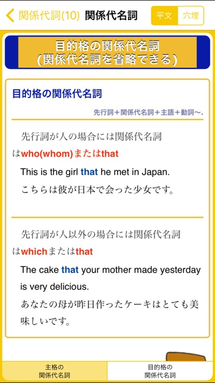 中学レベルの英文法FV screenshot-3