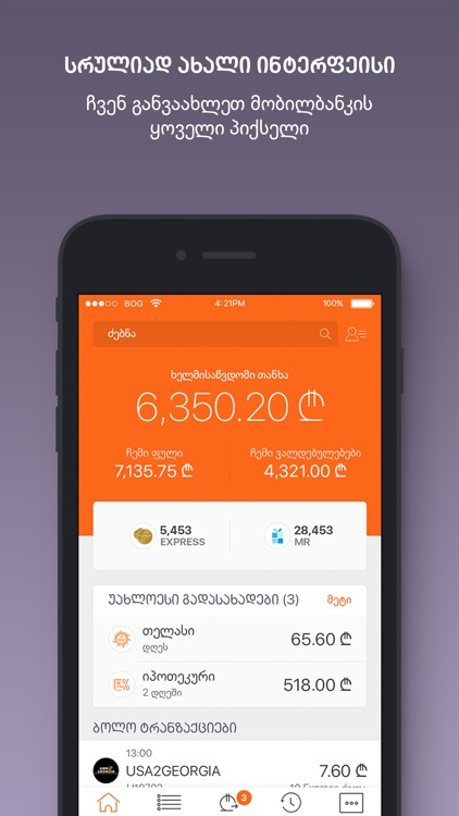BOG mBank - Mobile Banking screenshot-0