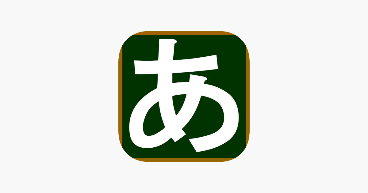 Japanese Hiragana On The App Store