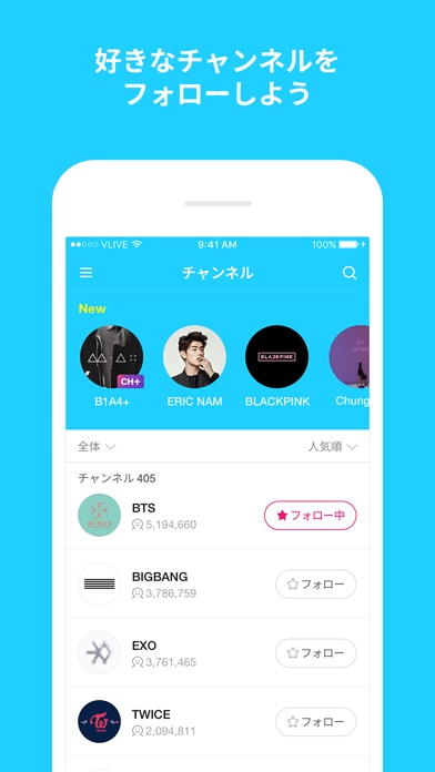 V LIVE - リアルタイム放送Appスクリーンショット