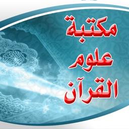مكتبة علوم القرآن