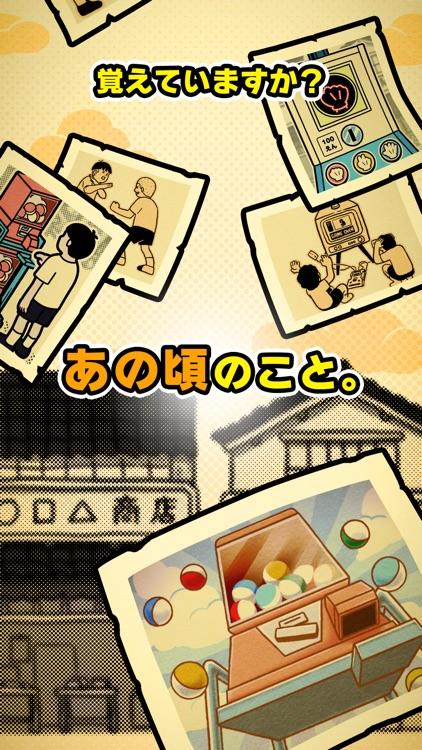 昭和あるある ~心にしみる昭和シリーズ外伝~ screenshot-3