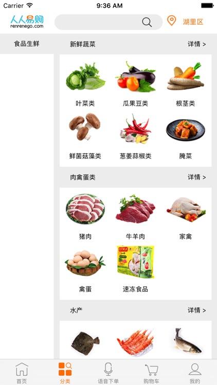人人易购-最佳生鲜水果综合超市,闪送到家 screenshot-4