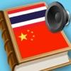 中国泰词典