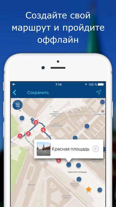 Аудиогид и Путеводитель AZBO Скриншоты6