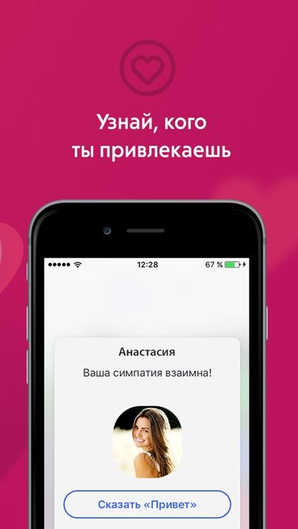 Рамблер/знакомства рядом и онлайн чат для взрослых screenshot-3