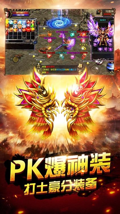 荣耀皇城-复刻经典1.76版! screenshot-4