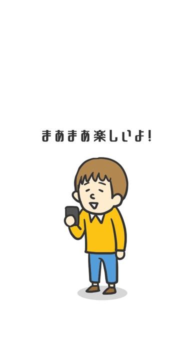 田中を探せ!-暇つぶし間違い探しゲームスクリーンショット4