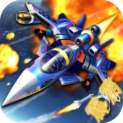 霹雳战机-最经典街机飞机游戏