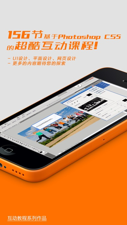 Ps互动教程 for Photoshop CS5