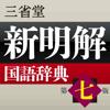 新明解国語辞典 第七版【三省堂】(ONES...