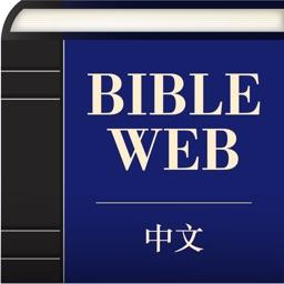 Traditional Chinese World English Bible