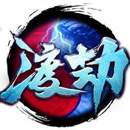 渡劫国际版:经典武侠动作游戏重现江湖