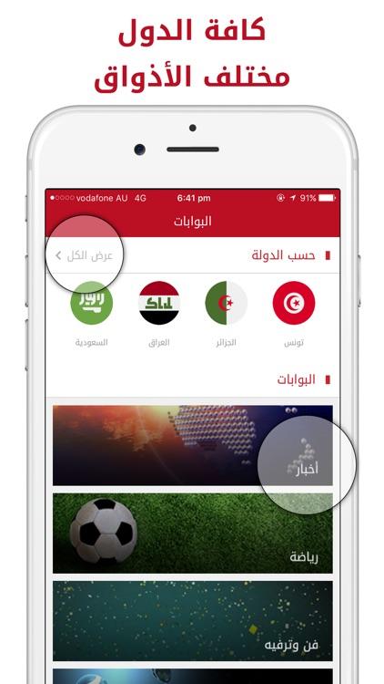 (Feedabout) فيداباوت عربية screenshot-3