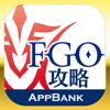 『FGO』攻略・最新情報まとめ  by A...