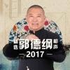 郭德纲精选相声 - 2017德云社最新相声合集