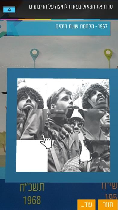 תמונה ישראלית Screenshot 7