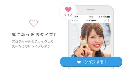 ハッピーメール-恋活マッチングアプリスクリーンショット