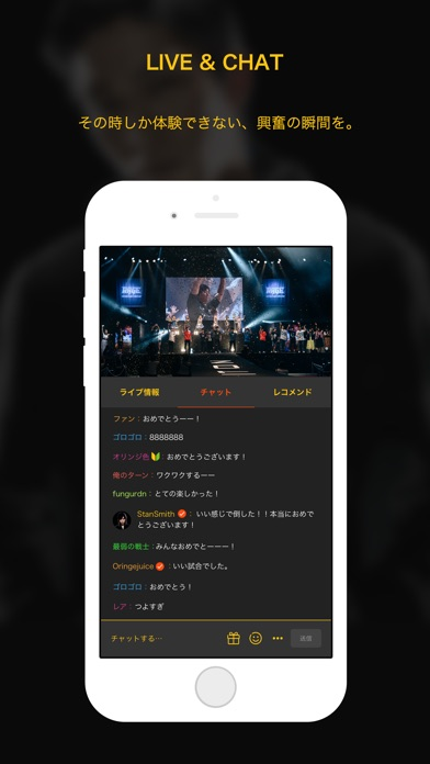 OPENREC.tvスクリーンショット