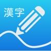小学校の漢字アイコン