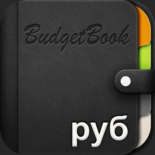 Мой Бюджет -  ведение домашней