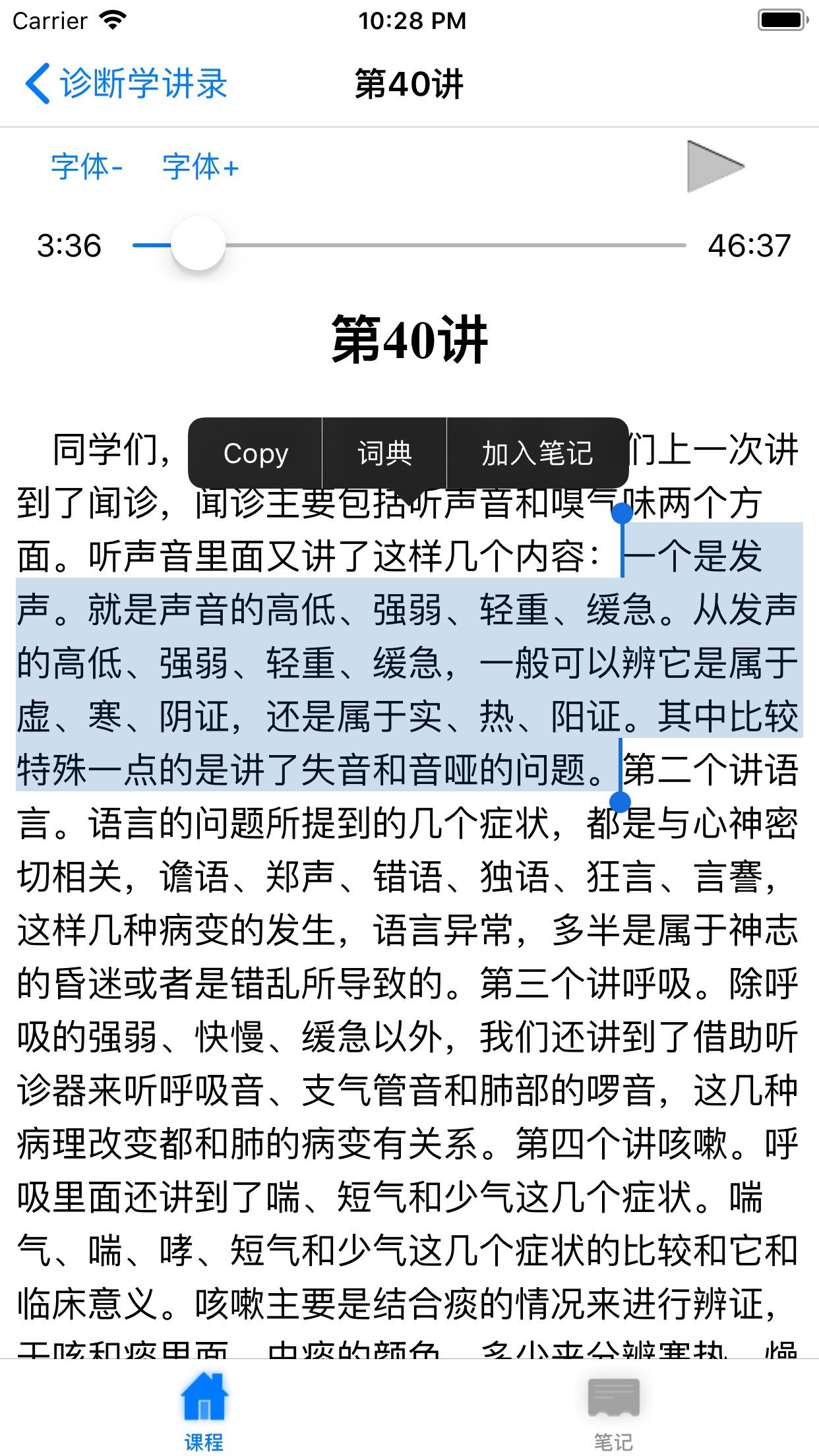 名家名师讲中医-诊断学讲录 Screenshot