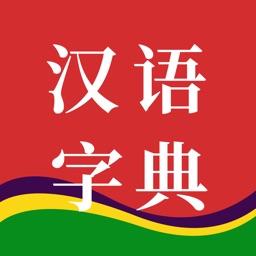 汉语字典-权威汉语成语字词典