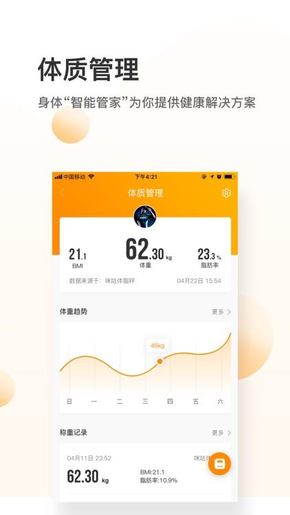 咪咕善跑-跑步健身运动健康平台 screenshot-4