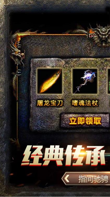 复古传奇 - 十年一战龙城梦 screenshot-0