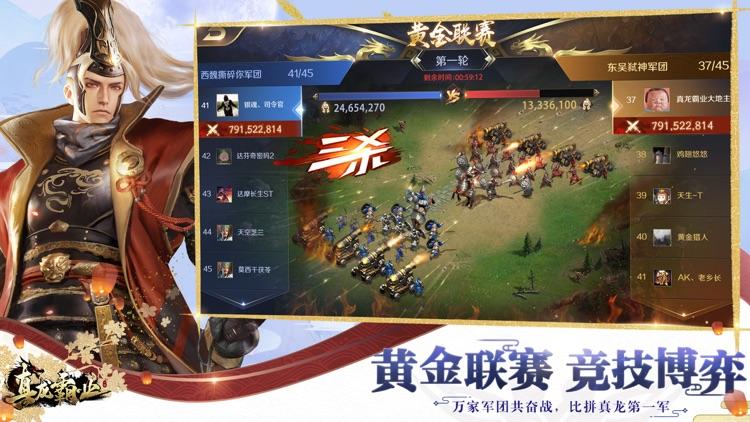 真龙霸业 screenshot-3