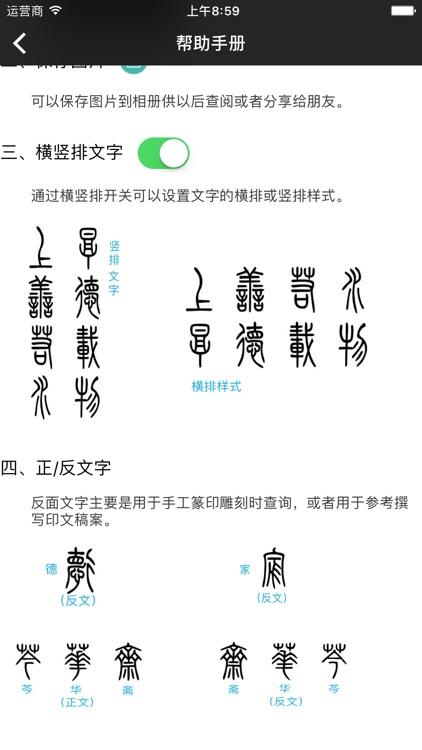 善.小篆 - 上善若水 厚德载物 screenshot-3
