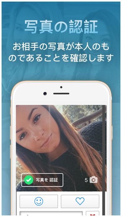 Zoosk - 独身男女用No.1 デートアプリスクリーンショット