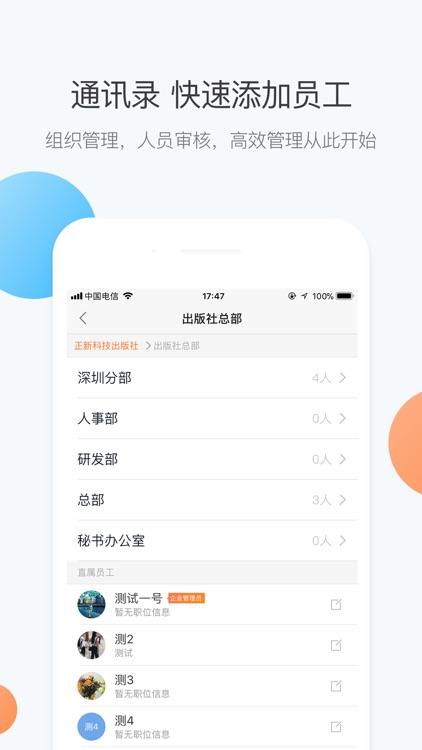 daydao-商务移动办公电话 screenshot-3