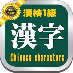 漢検1級・漢字学習問題250と学習講座