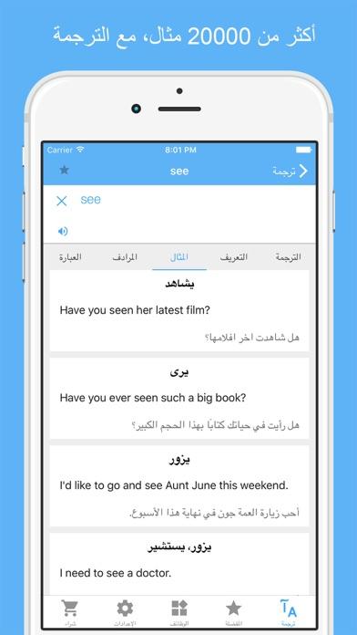 Dict Plus: قاموس و ترجمة عربي for Windows