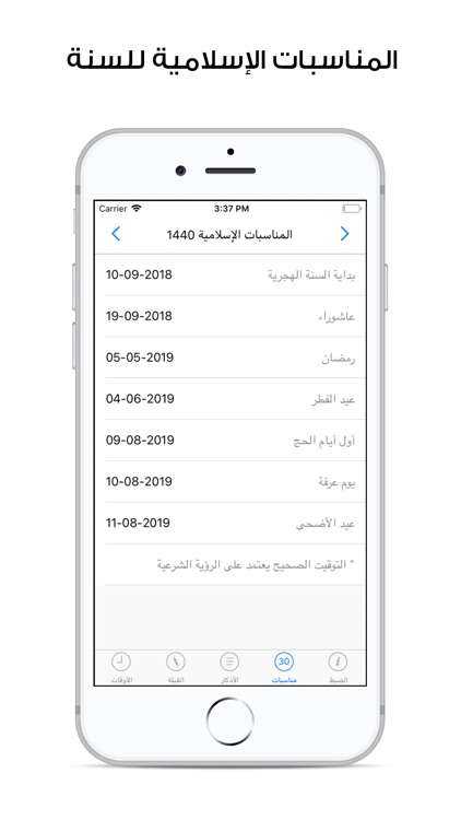 Moadeni - مؤذني Prayer Times screenshot-7
