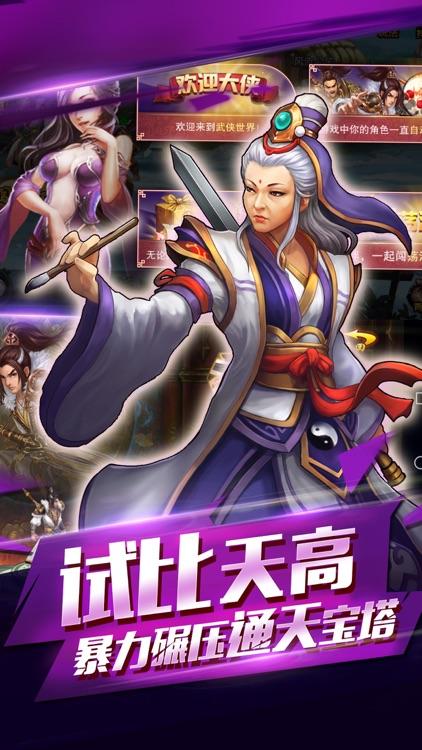 大武侠挂机-梦幻武侠精品挂机游戏 screenshot-4
