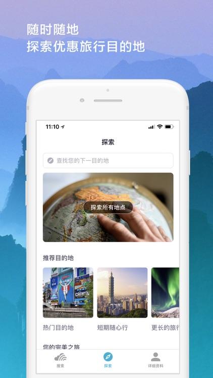 Skyscanner天巡旅行-全球机票酒店租车 screenshot-4