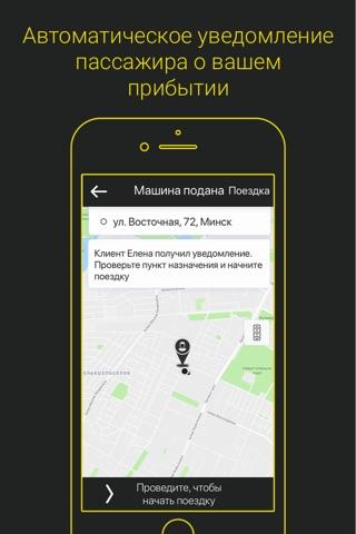 Скриншот из Метро Такси - Водитель