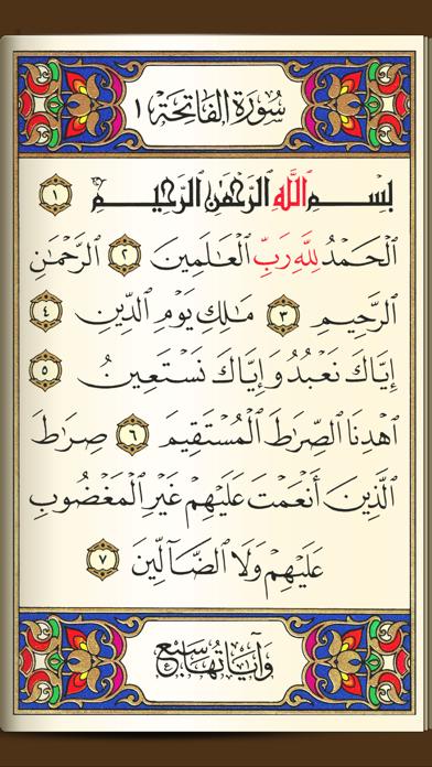 Quran Readerのおすすめ画像1