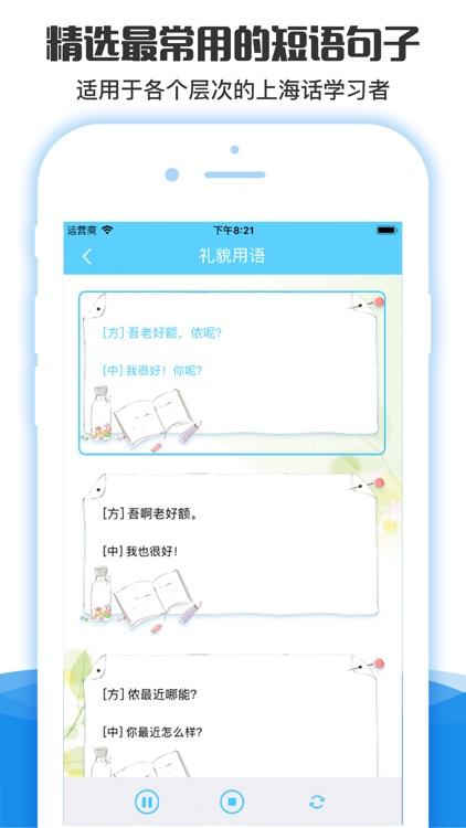 上海话学习通-学说上海话翻译沪语教程 screenshot-3
